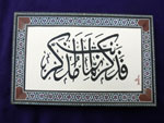 Classical Arabic calligraphy in Damascus wooden inlaid frame. Ref. CTO
