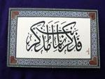 Caligrafia clasica arabe en marco de taracea de Damasco. Ref. CTO