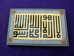 """Caligrafia clasica arabe """"Kufi"""" en marco de taracea de Damasco. Ref. CTP"""