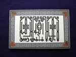 Caligrafia clasica Kufi antigua en marco de taracea de Damasco. Ref. CTR